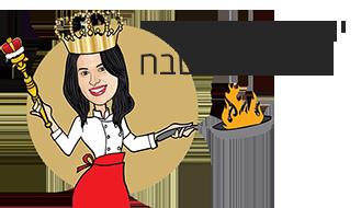 יונית צוקרמן מלכת המטבח